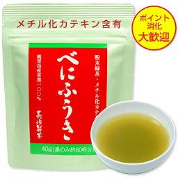 べにふうき茶粉末茶40g 【ポスト投函便送料無料】 べにふうき緑茶 べにふうき茶 べにふうき 鹿児島茶