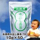 水出し茶【宅配便限定】徳用水出し番茶ティーバッグ(10g×50) 水出し緑茶