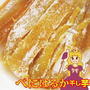 【送料無料】甘い国産干し芋べにはるか角切り干し芋180g×お...