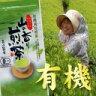 有機JAS認定煎茶 静岡県春野町砂川産 山の香り煎茶100g