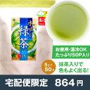 水出し緑茶ティーバッグ(5g×50P)【宅配便限定】