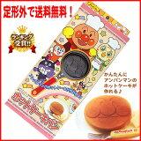 ランキング入賞! アンパンマン ホットケーキパン (キャラクター・フライパン) 【smtb-KD】【RCP】