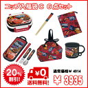 It is 02P02jun13 six points of 20%OFF! cars (cars) glass case lunch lucky bag C sets (2013 version) [RCP]