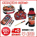 [the ranking first place!] It is 02P02jun13 five points of 20%OFF! cars (cars) water bottle case lunch lucky bag C sets (2013 version) [RCP]