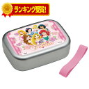 [the Rakuten ranking first place!]20%OFF! disney Princess child service aluminum lunch box (2013 version) [smtb-KD] [RCP]