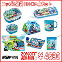 Eight points of lunch goods lucky bag C DX sets [easy  _ packing] with 20%OFF! Thomas the Tank Engine glass [comfortable  _ expands] [easy  _ Messe input] [RCP]