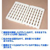 【送料無料】【日本製】ポイント10倍風呂マットすのこ【2sp_120511_b】ポイント倍