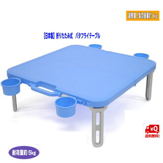 Butterfly leisure table square
