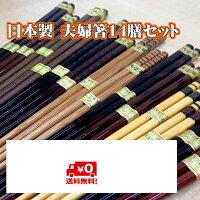 ポイント10倍日本製木製夫婦箸セット福袋7セット14膳入ペア激安1000円ポッキリ