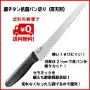 【定形外郵便で送料無料!】【日本製】パン切りチタンナイフ 210mm GHB-22BY