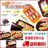 送料無料 レンジで焼きやき陶板皿(魚焼き網・フタ付フライパン・電子レンジ調理・焼き魚・陶器)RY-1C オレンジ