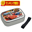 [the Rakuten ranking first place!] 20%OFF! cars (cars) child service aluminum lunch box (2013 version) [smtb-KD] [RCP]