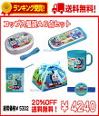 [a ranking winning prize!] Six points of 20%OFF! Thomas the Tank Engine glass case aluminum lunch lucky bag A sets [easy  _ packing] [comfortable  _ expands] [easy  _ Messe input] [RCP]