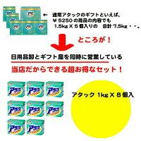【ランキング1位!】【送料無料】花王アタック1kg8個入りギフト【RCP】