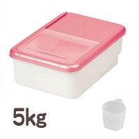 【送料無料】プリペアシステムキッチン用米びつ5kg用(計量カップ付)(米びつ・米櫃)ピンク・グリーン【RCP】
