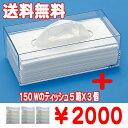【送料無料】【日本製】デスコ  ティッシュケース  「DESCO」 透明 + ティッシュ15箱入り