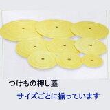 日本製の丈夫なつけもの樽の押しフタですトンボ つけもの押しフタ18(5型用)【RCP】