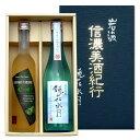 岩波 純米吟醸720ml 梅酒500ml
