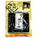 竹内農産 のざわな油炒め 100g 5個セット