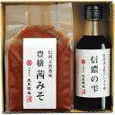 長野 丸正醸造 二年味噌 信州醤油詰合せ(豊穣茜みそ 信濃の雫)|送料込
