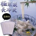 業務用 長冷麦 (110g×25把) ひやむぎ|極寒製長冷麦