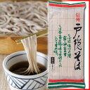 【年越しそば】(お徳用ボックス)信州そばの代表格![乾麺 250g×10袋] 信州戸隠そば