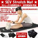 【SEV Stretch Mat 】【セブ ストレッチマット】【プレゼント付/送料無料】【レビューを投稿してさらにプレゼント】【アスリートレーベル・SEVスポーツ】