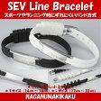 SEV セブ ライン ブレスレット・SEV Line Bracelet カラー ブラック ・ホワイト サイズ S・L アス楽対応 1年保証付 プレゼント付 送料無料 SEVブレスレット 健康ブレスレット 健康アクセサリー 肩こり 腰痛
