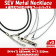 SEV Metal Necklace/セブ メタルネックレス サイズSM48cm・ML54cm プレゼント付 アス楽 送料無料 SEVネックレス 健康ネックレス 健康アクセサリー スポーツネックレス