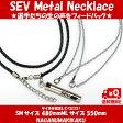SEV セブ メタルネックレス・SEV Metal Necklace サイズSM・ML プレゼント付 送料無料・アスリートレーベル・SEVスポーツ SEVネックレス 健康ネックレス 健康アクセサリー 肩こり 腰痛 健康 ネックレス SEV セブ