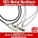SEV Metal Necklace/セブ メタルネックレス サイズSM48cm・ML54cm プレゼント付 アス楽 送料無料 SEVネックレス 健康ネックレス 健康アクセサリー スポーツネックレス