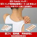 【SEV Patch(パッチ)+SEVパッチ専用貼替用シート64枚セット 】