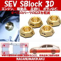 SEVSBlock3D/SEV/セブ/Sブロック3D/SBlock/カーグッズ/自動車部品/足回り/性能/効果/シャーシ/燃費/チューニングパーツ/カスタムパーツ/カーパーツ/カー用品/カー部品/カーパーツ/向上