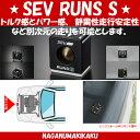 SEV RUNS S・セブ ランズS アス楽対応!プレゼント...
