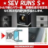 SEV RUNS S・セブ ランズS アス楽対応!プレゼント付 送料無料・即日発送可(遅くとも翌日発送いたします。)SEV RUNS S・セブ ランズS SEV セブ