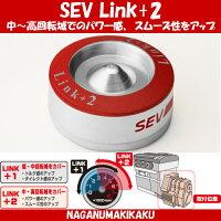 ��SEVLink+2�ۡ�����̵����nanoSEV�ƥ��Υ?�����֥��+2/�������å�/SEVLink+1/���֥��+1/�������å�/��ư������/����/��ǽ/��ư/�ߥå����/���㡼����/���塼�˥ѡ���/��������ѡ���/�����ѡ���/��������/����/�ѡ���
