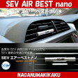 ショッピングAIR 【SEV AIR BEST nano】【セブ エアーベストナノ】