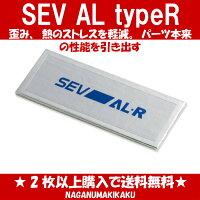 SEV-ALtypeR
