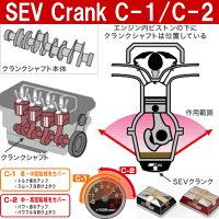 SEVCrankC-2
