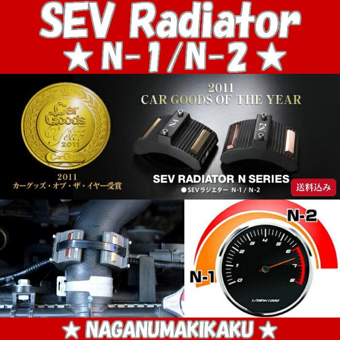 SEVRadiatorN-1/セブラジエターN-1送料無料