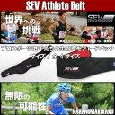 【SEV Athlete Belt】【セブ アスリートベルト】【送料無料】【アスリートレーベル・SEVスポーツ】