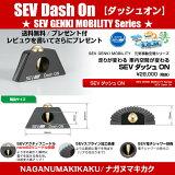 SEV Dash On・セブ ダッシュオン アス楽対応 プレゼント付 送料無料 ・送料無料・当日14時までにご注文で即日発送可 SEV GENKI MOBILITY Series SEV Dash On・セブ ダッシュオン