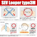 SEV Looper type3M/セブ ルーパータイプ3M サイズ4...