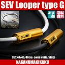 SEV Looper typeG/セブ ルーパータイプG サイズ44/46/48cm カラーブラック/ホワイト アス楽 プレゼント付 1年保証付 送料無料 SE...