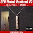 SEV Metal Vartical V2 セブ メタルバーチカルV2・プレゼント付・アス楽・送料無料・アスリートレーベル・SEVスポーツ SEVネックレス 健康ネックレス 健康アクセサリー 肩こり 腰痛 SEV