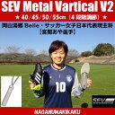 SEVメタルバーチカルV2・SEV MetalVarticalV2 送料...