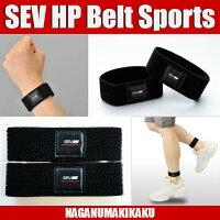 SEVHPベルトスポーツ/肩こり/首の疲れ/SEV/サポーター/肩こり/HPベルト/スポーツ/コルセット/SEVグッズ/健康グッズ/健康/健康アクセサリー/健康/SEV健康/体調不良/ライン/セブ/手首/足首