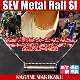 SEV Metal Rail Si������ ���졼��SiĹ��4�ʳ�Ĵ��40/45/50/55cm ������ �ץ쥼����� ����̵�� SEV�ͥå��쥹 �ͥå��쥹 ��������� ���ݡ��ĥͥå��쥹