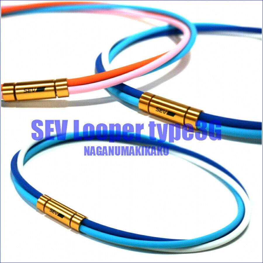 SEV Looper type3G/セブ ルー...の紹介画像2