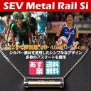 SEVメタルレールSi・SEV Metal Rail Si あす楽対応・プレゼント付・送料無料 長さ
